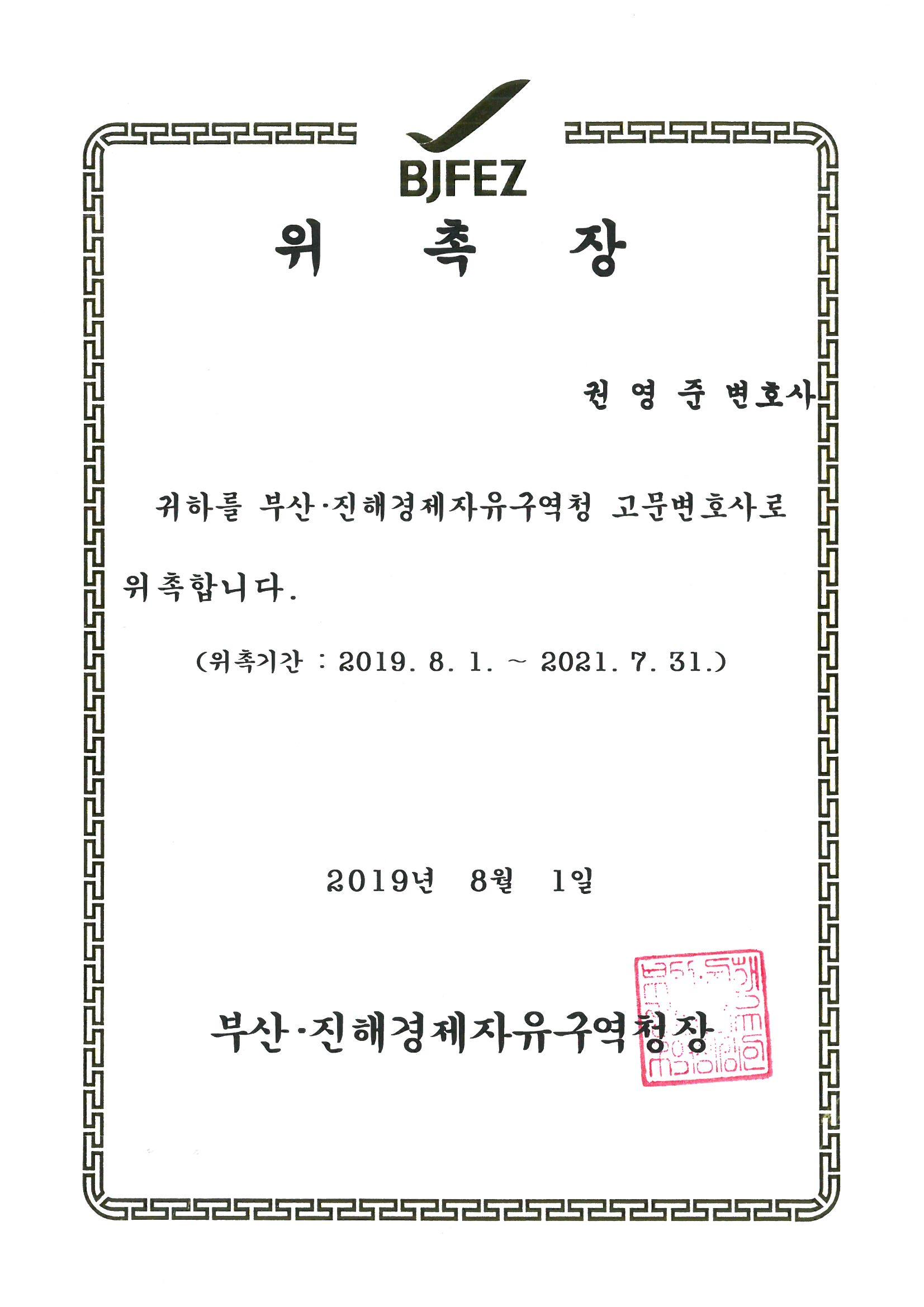 부산진해경제자유구역청고문위촉_0001.jpg