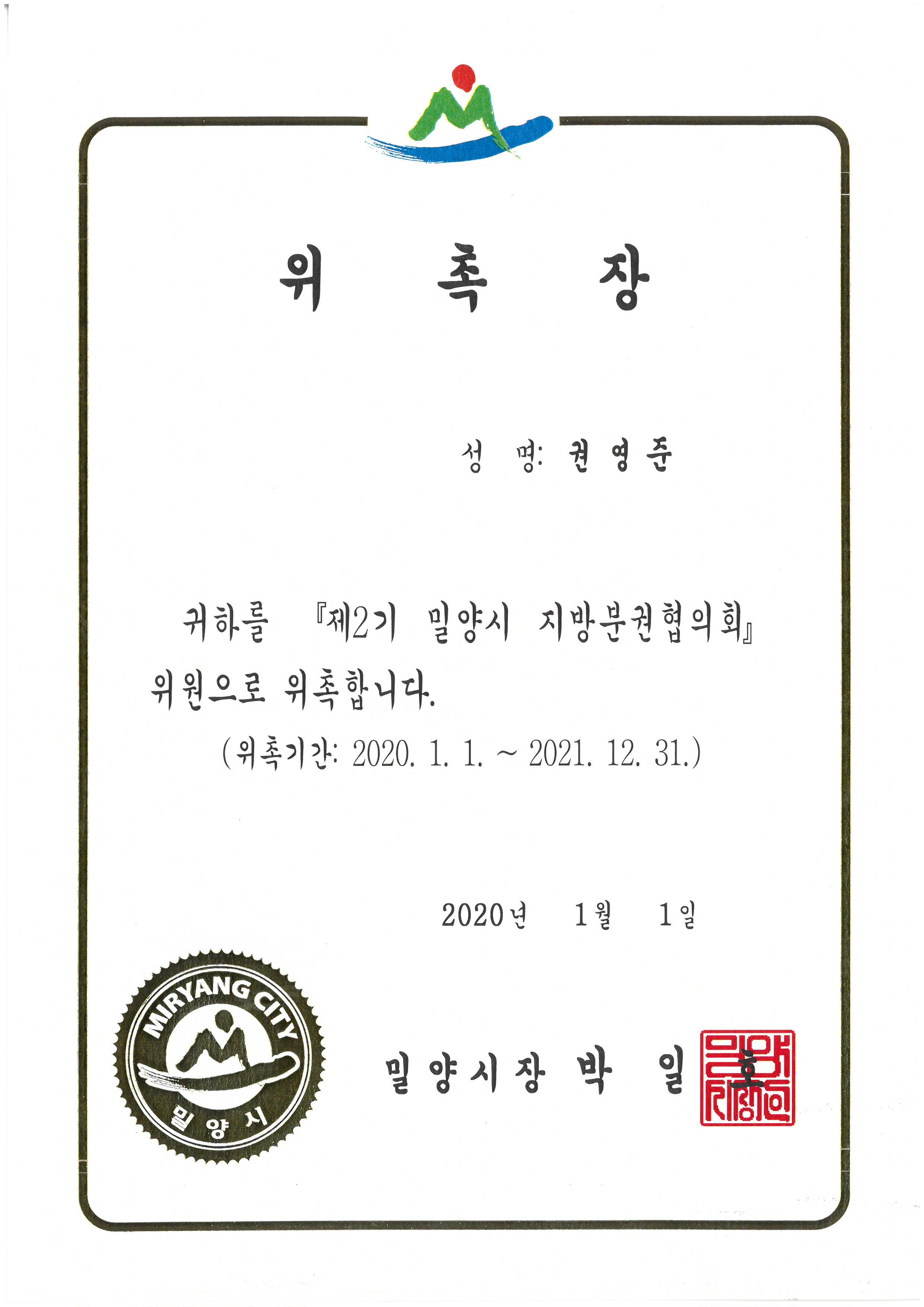 밀양시지방분권위원회위촉장.jpg