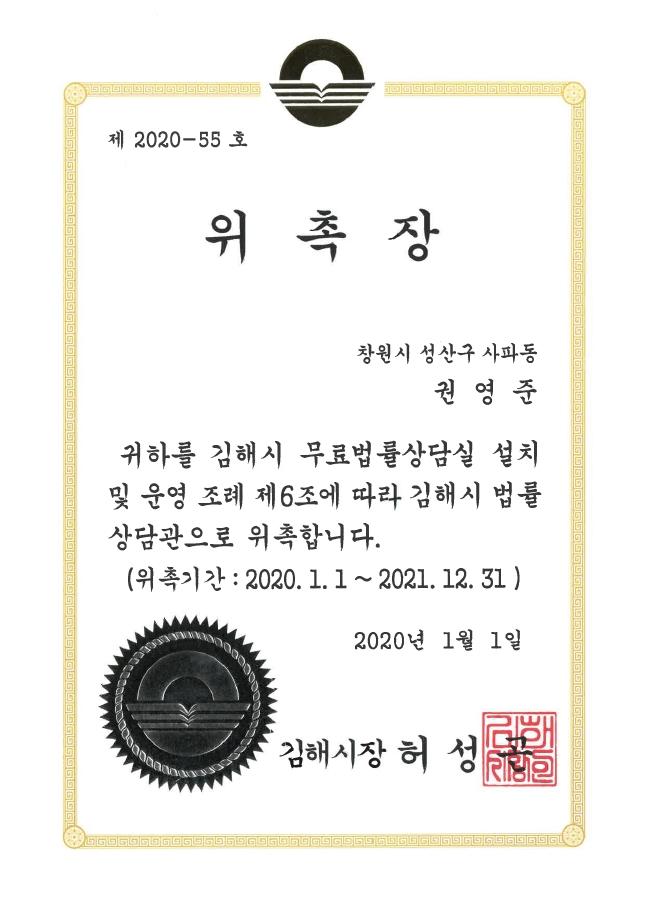 김해시법룰상담관 권영준 2020~2021.12.31.jpg