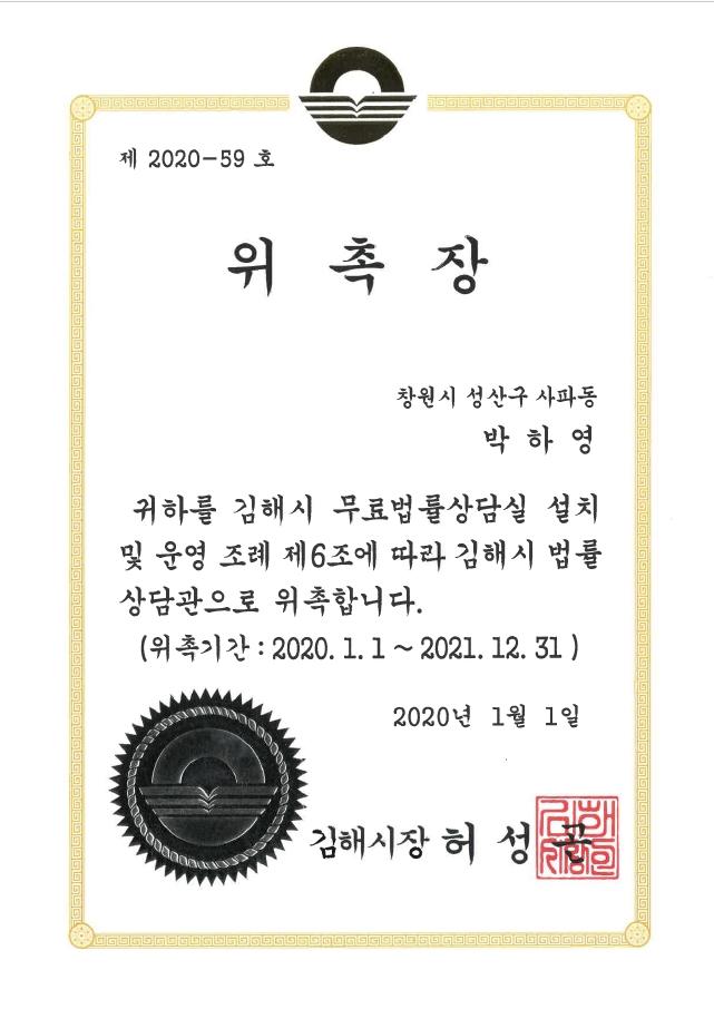 김해시법률상담관 박하영 2020~2021.12.31.jpg
