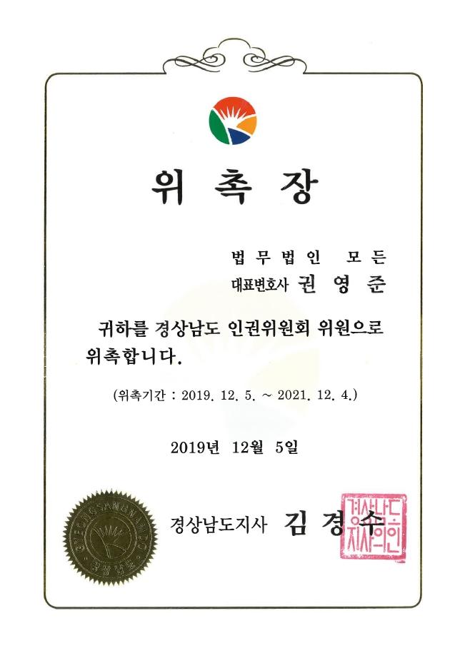 경상남도인권위원회위원 권영준 20191205~20211204.jpg